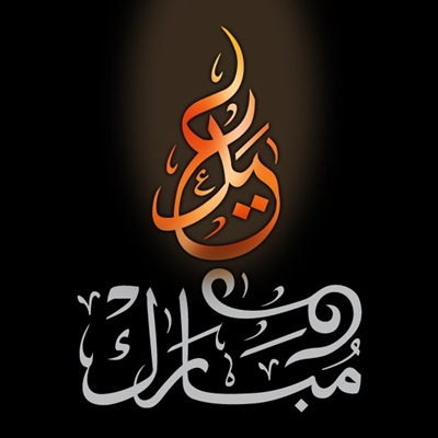 Salam Aidilfitri 2